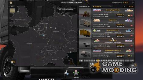 Мод на увеличение цен за доставку грузов для Euro Truck Simulator 2