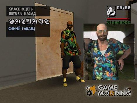Гавайская рубашка как у Макса Пейна для GTA San Andreas