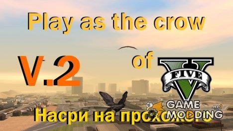 Возможность из GTA V играть за птицу v2 for GTA San Andreas