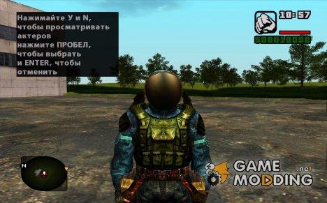 """Член группировки """"Чистое Небо"""" в """"Э.К.З.С.Д. ЧН"""" из S.T.A.L.K.E.R v.2 for GTA San Andreas"""