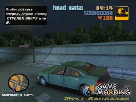 Радиостанция HEAD Radio (GTA:LCS) for GTA 3