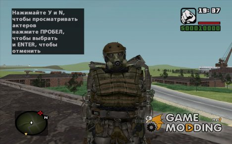 "Монолитовец в экзоскелете ""Монолита"" из S.T.A.L.K.E.R v.1 for GTA San Andreas"