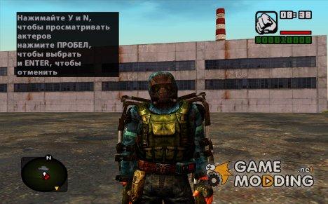 """Член группировки """"Чистое Небо"""" в облегченном экзоскелете из S.T.A.L.K.E.R v.1 для GTA San Andreas"""