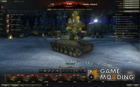 Новогодний ангар World of Tanks для World of Tanks