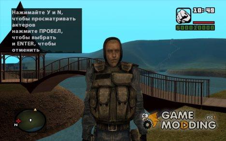 Шрам в комбинезоне наёмника из S.T.A.L.K.E.R for GTA San Andreas