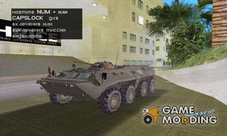 БТР-80 for GTA Vice City