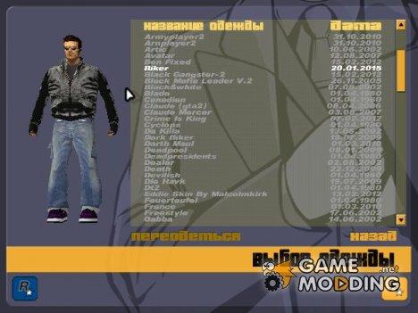 Biker Claude Skin для GTA 3