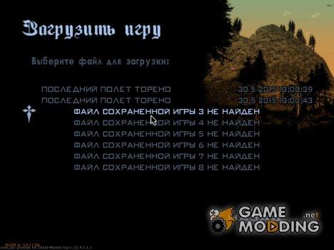 Сохранение №3 Последний полет Торено! for GTA San Andreas
