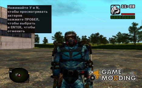 """Член группировки """"Чистое Небо"""" в облегченном экзоскелете из S.T.A.L.K.E.R v.2 для GTA San Andreas"""