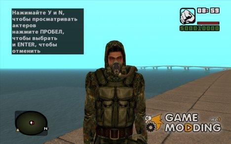 """Группировка """"Свобода"""" из S.T.A.L.K.E.R для GTA San Andreas"""