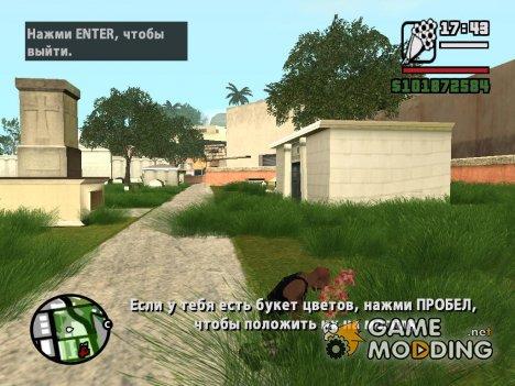Посетить могилу матери for GTA San Andreas