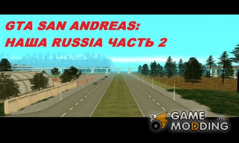 Наша Russia. Часть 2 for GTA San Andreas