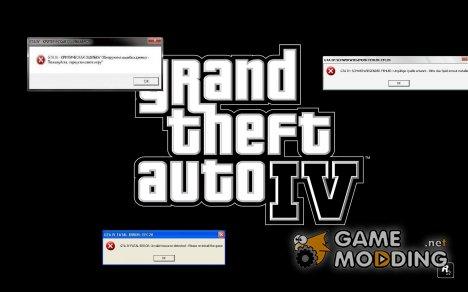 Фикс критической ошибки EFC20 for GTA 4