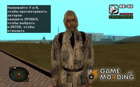 Шрам в белой кожаной куртке из S.T.A.L.K.E.R for GTA San Andreas