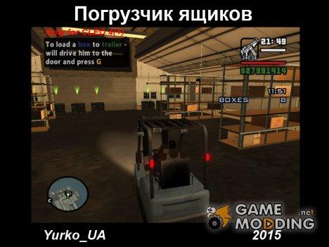 Погрузчик ящиков для GTA San Andreas