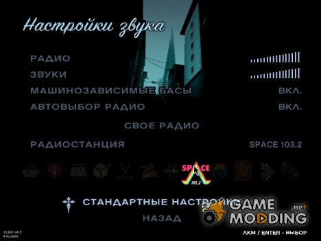 Значки радио из GTA V для GTA San Andreas