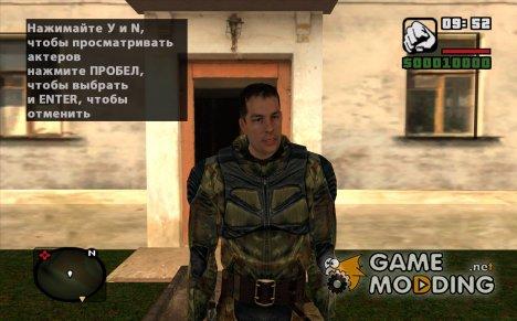 """Дегтярёв в комбинезоне """"Страж Свободы"""" из S.T.A.L.K.E.R for GTA San Andreas"""