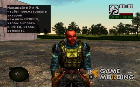"""Член группировки """"Чистое Небо"""" в """"Э.К.З.С.Д. ЧН"""" из S.T.A.L.K.E.R v.1 для GTA San Andreas"""