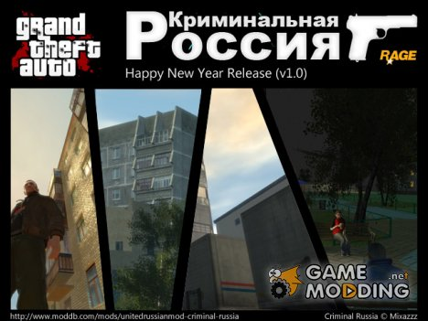 Криминальная Россия RAGE for GTA 4