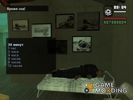 Теперь можно спать для GTA San Andreas
