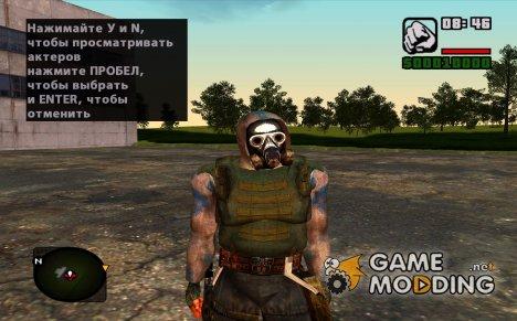 """Член группировки """"Чистое Небо"""" в раннем комбинезоне из S.T.A.L.K.E.R for GTA San Andreas"""