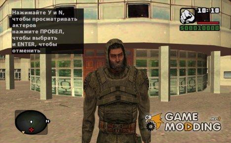 Зомбированный одиночка из S.T.A.L.K.E.R v.2 for GTA San Andreas