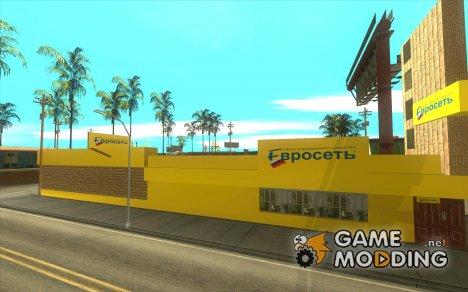Магазин Евросеть for GTA San Andreas