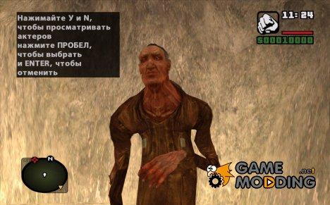 Излом из S.T.A.L.K.E.R v.3 для GTA San Andreas