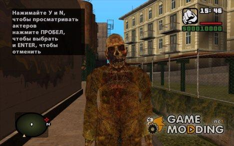 Разложившийся зомби из S.T.A.L.K.E.R для GTA San Andreas