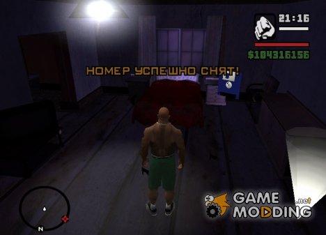 Возможность снять номер в мотеле for GTA San Andreas