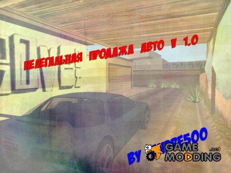 Нелегальная продажа авто v 1.0 for GTA San Andreas