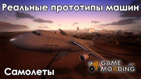 Реальные прототипы самолетов for GTA San Andreas