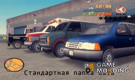 Стандартная папка data for GTA 3