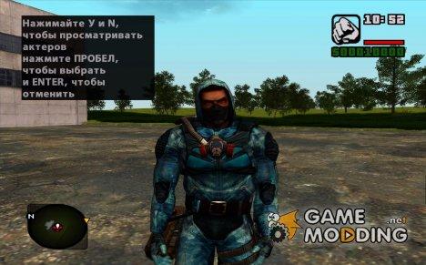 """Член группировки """"Чистое Небо"""" в комбинезоне """"Страж неба"""" из S.T.A.L.K.E.R v.3 for GTA San Andreas"""