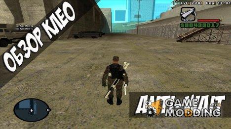 Anti-Wait для GTA San Andreas