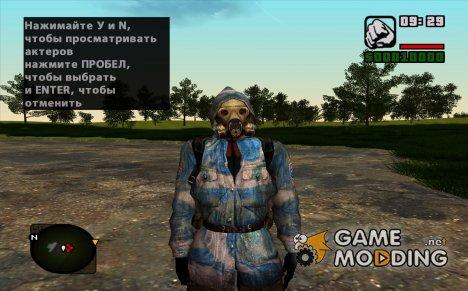 """Член группировки """"Чистое Небо"""" в кожаной куртке из S.T.A.L.K.E.R v.1 для GTA San Andreas"""