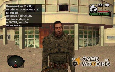 Зомбированный одиночка из S.T.A.L.K.E.R v.1 для GTA San Andreas