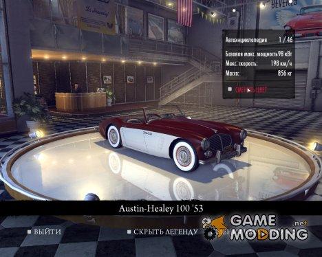 Real Car Names: Английские названия с годом выпуска для Mafia II