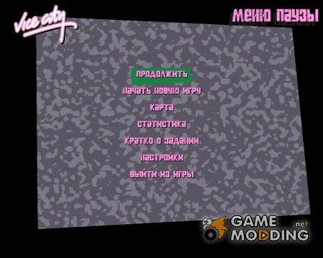 Русификатор (1C) для GTA Vice City