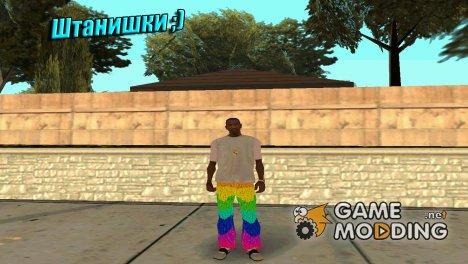Радужные штанишки by NIGER for GTA San Andreas