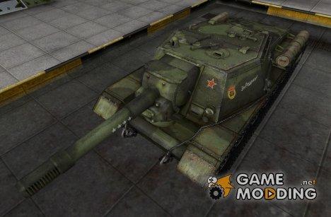Шкурка для СУ-152 for World of Tanks