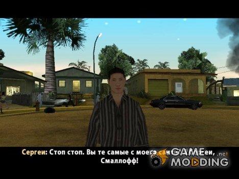 Русскоязычный шрифт для DYOM v.2 (Final) for GTA San Andreas