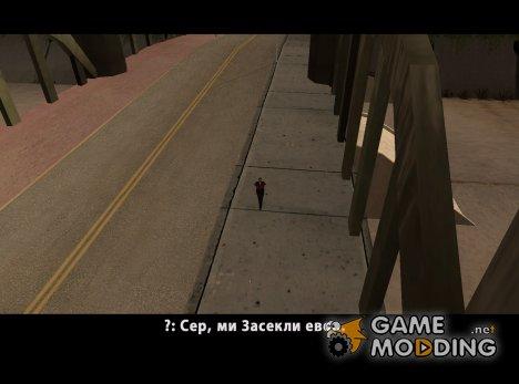 Должник 1 часть для GTA San Andreas