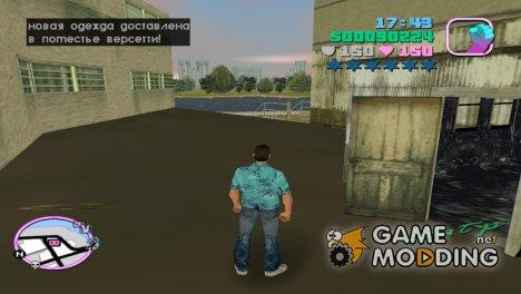 Бесконечные патроны с перезарядкой для GTA Vice City