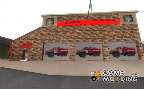 Русская пожарная станция в Сан Фиеро for GTA San Andreas