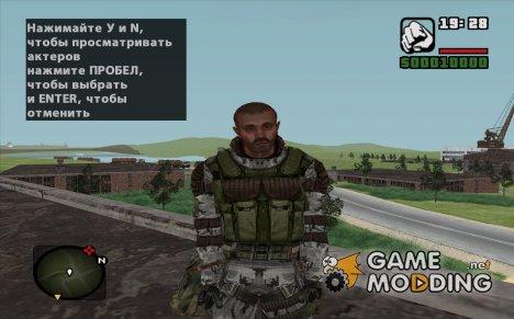 Монолитовец с уникальной внешностью из S.T.A.L.K.E.R v.1 для GTA San Andreas