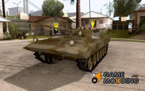 БМП-2 из CGS for GTA San Andreas