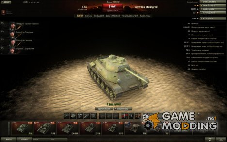 Базовый и премиум ангар for World of Tanks