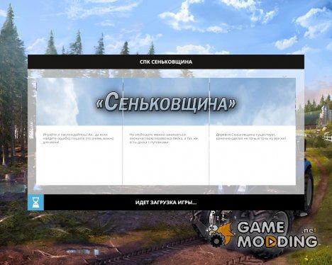 СПК Сеньковщина for Farming Simulator 2015