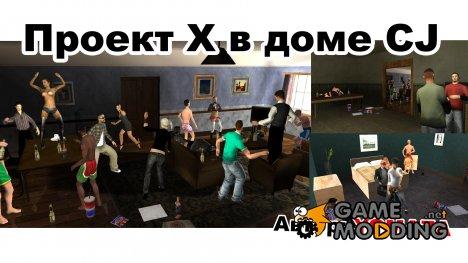 Проект Х в доме CJ для GTA San Andreas